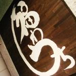 和食「福わうち」で 三宮な器たちにめくるめくくにろくオフ