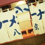 ラーメンコーナー「八京」で ノスタルジックなラーメンに目を閉じる
