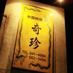 中国料理「奇珍樓」で ほの甘柔らか支那竹の竹ノ子ソバに再会