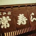 江戸前「駒込 常寿司」で 勢いで握る心意気になはは