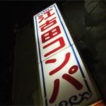 コンパ最後の店「江古田コンパ」で アブサンに酩酊江古田の夜