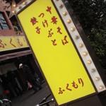 中華そば「ふくもり」で シナヤカ量感太麺と地力ある煮干ツユ
