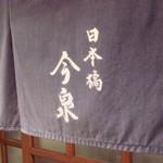 日本料理「日本橋 今泉」で 多粒型カキフライはレアな揚げ口