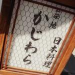 日本料理「築地 かじわら」で 鮪塩胡椒のかじわら丼