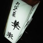 おばん菜「華楽」で 鰤酒焼森嘉湯豆腐大根ぜいたく煮でゆるゆる