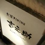 創菜DINING「吉之助」で 酒燗器九頭竜あかむつ温泉湯豆腐