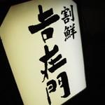 割鮮「吉在門」曽根崎本店で 熱燗呑ルはかますご炙りまぐろホホ