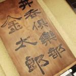 丼呑倶樂部「金太郎」で しょうが焼き丼どんぶりモノを想う