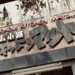 名古屋の味「キッチン マツヤ」で 皇帝豚の豚トロ網焼き