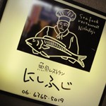 魚介レストラン「にしふじ」で さらっとしたカキチャウダー