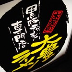 黒豚チャーシュー専門店「大豊ラーメン」木屋町で ガツンと特製