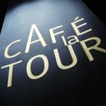 展望カフェ「CAFE la TOUR」で 束の間夜景とブリオッシュ