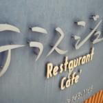 Restaurant Cafe「テラスジュレ」で 少し切ないお花見コース