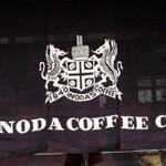 京都堺町三条「イノダコーヒ」本店 でアラビアの真珠カツサンド