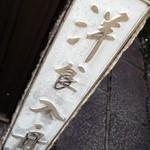 洋食「入舟」で おばあちゃんの笑顔とかきフライは優しい基調