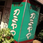 キッチン「カミヤマ」で スパハン不思議なソース仕立て