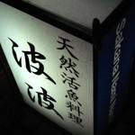天然活魚料理「波波」で つばすえびいも黒めばる絶品鯛茶漬け