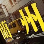中国料理 「蘭州」では ふはふずずずカキぞうすい心胆温まり