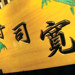 築地「寿司寛」で ちょいツマミの光物づくし金目に芽葱