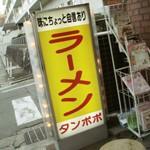 ラーメン「タンポポ」で 赤い粉が誘う京都ラーメンと焼めし