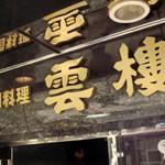 中国料理「雲樓」で 香気が粋なセロリと肉細切りの炒飯うまうま
