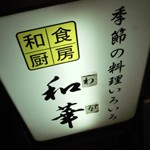 和食酒房「和華」で 新生姜の煮びたし生麩の揚げ出しあじ棒寿司