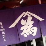 町の食堂「山為食堂」で あっさり乳化スープと太目麺の中華そば