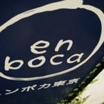 薪釜ピザ「enboca」東京で ふきのとうピザいちごピザもう堪らン