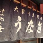 大衆川魚料理「はや幸」
