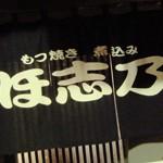 もつ焼き煮込み「ほ志乃」で 煮込み牛すじイワシくるくる黒ホッピー