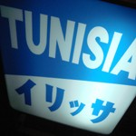 チュニジアレストラン「イリッサ」武蔵小山店で ブリックとキフタ