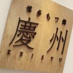 博多もつ鍋「慶州」で なぜかランチはヨシギュウちょい上牛丼