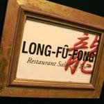 中国料理「ロンフウフォン」で 仕立て柔らかなお皿たち黒酢スブタ