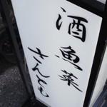 酒魚菜「三友」で ごはんうまうま豚生姜焼きさば味噌煮