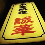 中華料理「誠華」で みそ玉ラーメン不思議なほの甘さ特製ダレ