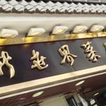 上海旬彩料理「新世界菜館」で 賄い的咖哩飯潜む旨味ひたひた