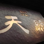 麺香房「天照」で しっかりボディきりっと醤油スープに開化楼麺