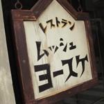 レストラン「ムッシュヨースケ」で 嬉し旨しオードブルとビーフカレー