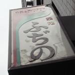 中華「ふぢの」 で変り種タンメンのようなタンタンメンの謎