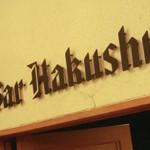 Bar「Hakushu」で 白州25年素直な余韻と森の蒸溜所の休日