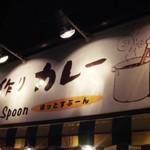 手作りカレー「Hot Spoon」で 豚角煮大根と牛すじビーフカレー
