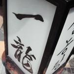 純韓国家庭料理「一龍」で しみじみ雪濃湯と嬉しい小皿たち