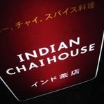 インド茶店「INDIAN CHAIHOUSE」で ラムカリー美味しいチャイ