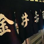 江戸前「金井寿司」で 楽しいカウンター穴子笹焼き名物焼き寿司