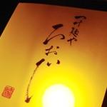 つけ麺や「ろぉじ」 で挽きぐるみ的つけ麺と鯛ぶぶ京の路地