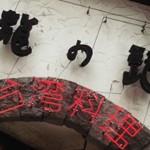 台湾料理「龍の髭」で 白木耳と生姜の炒め思いがけないカキタベ