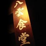 めし処「八雲食堂」で ポテトサラダ豚肉生姜焼お婆ちゃんのお酌