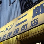 ラーメン「二郎」神保町店で 今度は麺少な目コール