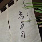 御膳「喜寿司」で 雲のごとき穴子和菓子のごときおぼろ