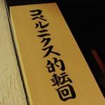 Bar「コペルニクス的転回」で ボウモア京都発ボトラーズの甘さ